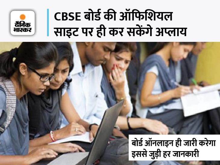 रिजल्ट से नाखुश छात्र वैकल्पिक परीक्षा में हो सकेंगे शामिल, 15 अगस्त से 15 सितंबर के बीच ऑफलाइन होगा एग्जाम|करिअर,Career - Dainik Bhaskar