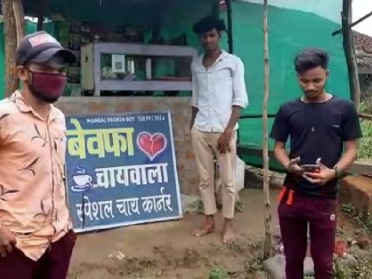 प्यार में धोखा मिला तो बैतूल के लड़के ने दुकान का नाम रख दिया 'बेवफा चाय वाला'; दुकान पर सेल्फी का क्रेज|बैतूल,Betul - Dainik Bhaskar