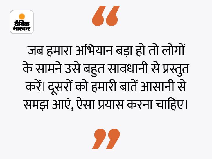 अपने काम की प्रस्तुति प्रभावशाली और दूसरों के लिए उपयोगी होनी चाहिए|धर्म,Dharm - Dainik Bhaskar
