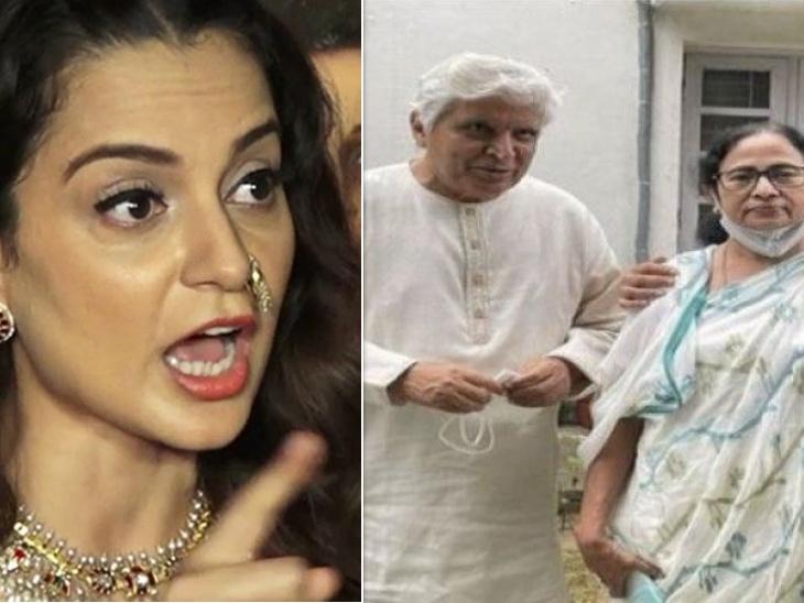 जावेद अख्तर, शबाना आजमी और ममता बनर्जी की मुलाकात पर कंगना का आपत्तिजनक कमेंट, प. बंगाल सीएम की तुलना राक्षसी ताड़का से की बॉलीवुड,Bollywood - Dainik Bhaskar