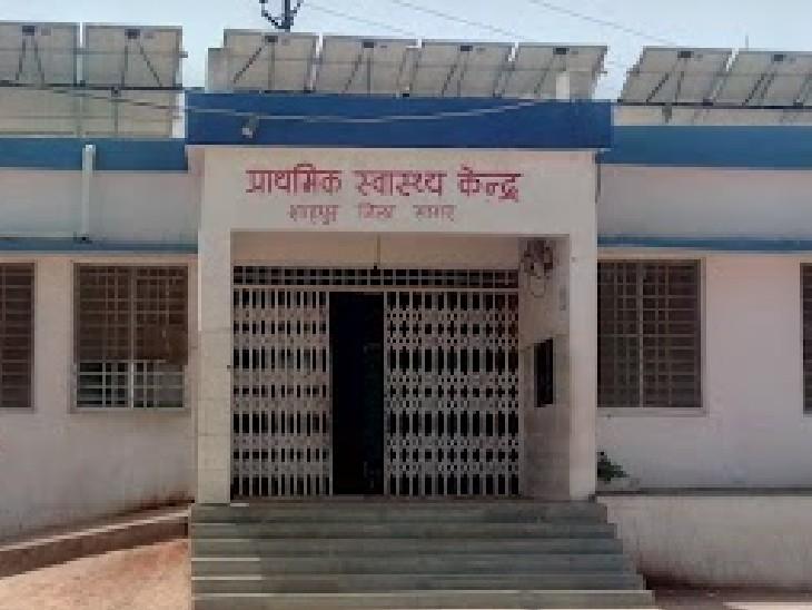 शाहपुर स्वास्थ्य केंद्र - Dainik Bhaskar