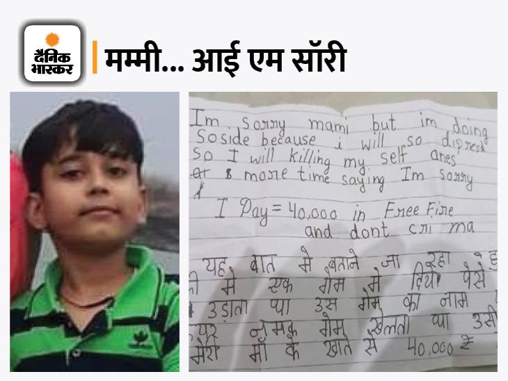 सुसाइड नोट में लिखा- फ्री फायर गेम में 40 हजार रुपए गंवा चुका हूं, आई एम सॉरी मां, आप रोना मत|मध्य प्रदेश,Madhya Pradesh - Dainik Bhaskar