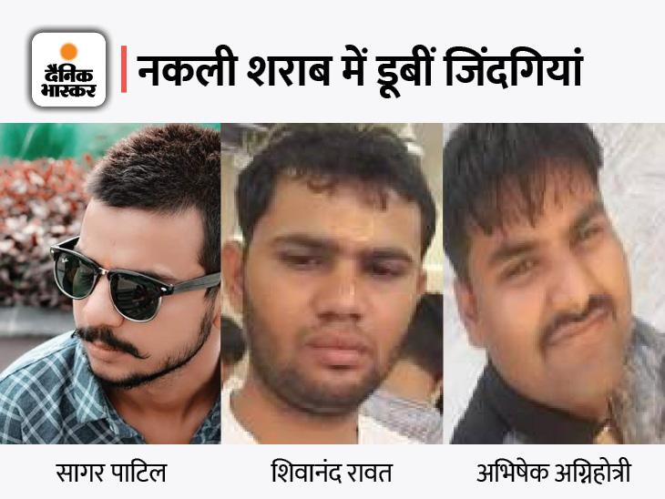 5 युवकों की मौत पर खुलासा; इंदौर के बार में 'राॅयल स्टैग' ब्रांड के नाम पर मिलावटी शराब परोसी, 4 की बॉडी में संदिग्ध जहर मिला|इंदौर,Indore - Dainik Bhaskar