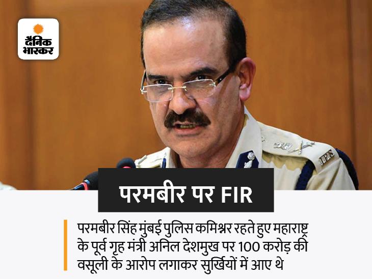 मुंबई के पूर्व पुलिस कमिश्नर के खिलाफ जबरन वसूली और धमकी देने का केस दर्ज, 28 अन्य को भी बनाया आरोपी|महाराष्ट्र,Maharashtra - Dainik Bhaskar