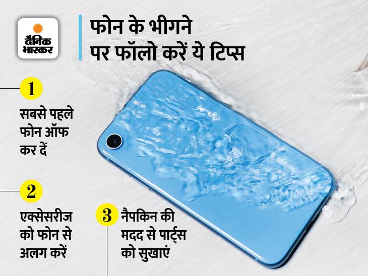 बारिश में भीग जाए स्मार्टफोन, तो बिना कुछ सोचे उसे सबसे पहले ऑफ कर दें; फिर इन स्टेप्स को करें फॉलो|टेक & ऑटो,Tech & Auto - Dainik Bhaskar