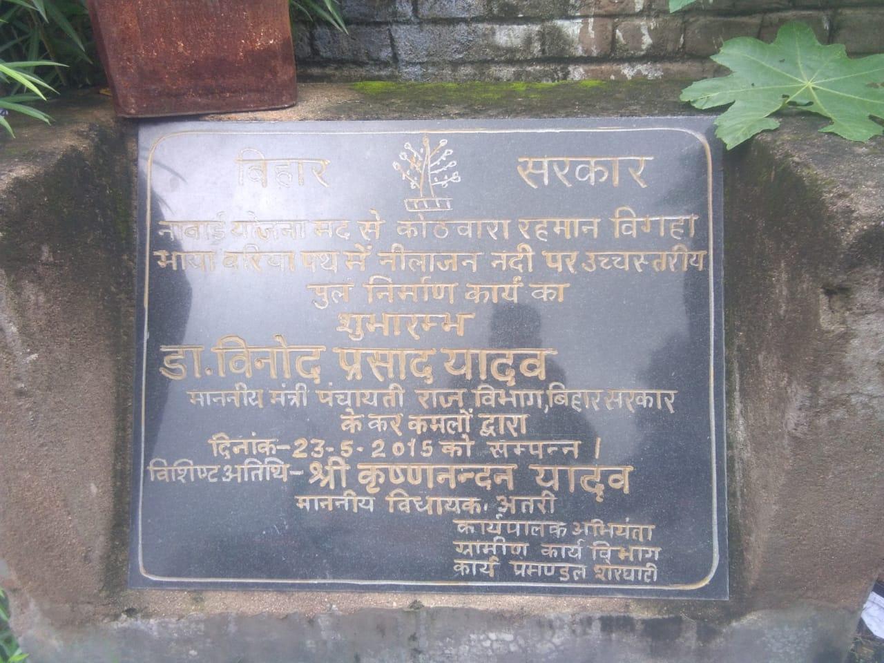 बिहार सरकार में मंत्री रहे विनोद यादव ने 2015 में पुल का शिलान्यास किया था।