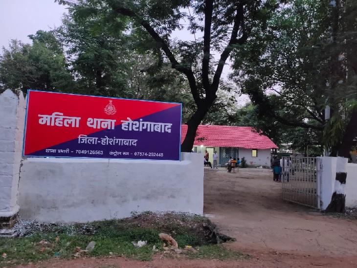 युवती ने होशंगाबाद महिला थाने में शिकायत दर्ज कराई है। - Dainik Bhaskar