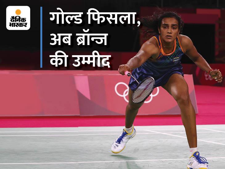 सेमीफाइनल में ताइजु ने एकतरफा मैच जीता, माइंड गेम, लंबी रैली और लाइन जजमेंट में सिंधु को बुरी तरह हराया|टोक्यो ओलिंपिक,Tokyo Olympics - Dainik Bhaskar