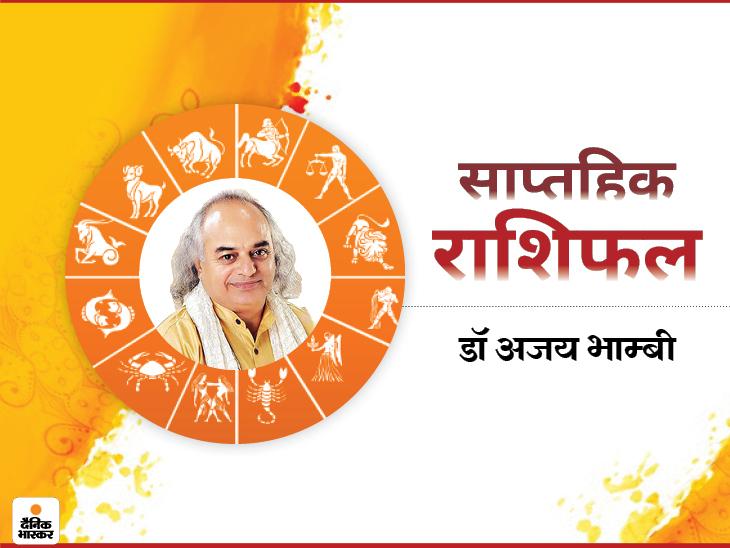 इस हफ्ते वृष, सिंह, कन्या और कुंभ राशि वालों के लिए अच्छा समय, तरक्की मिलने के योग हैं|ज्योतिष,Jyotish - Dainik Bhaskar