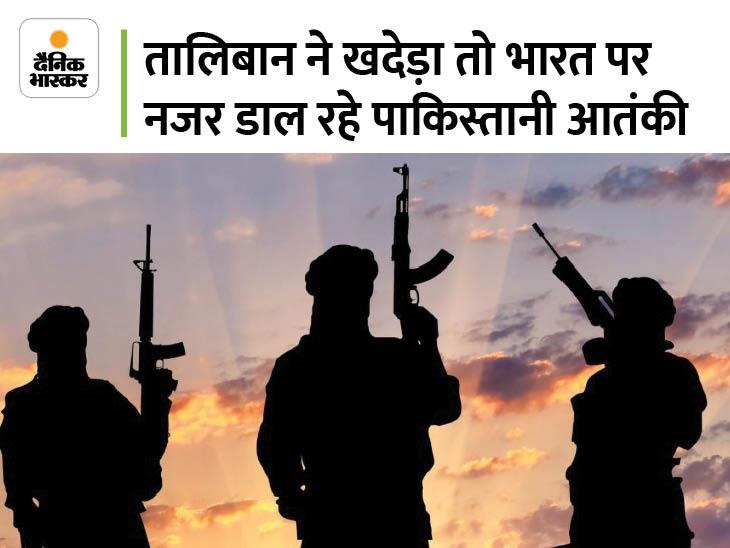 भारत के खिलाफ आतंकियों का रीडिप्लॉयमेंट हो सकता है; कश्मीर भेजे जा सकते हैं लश्कर और जैश के आतंकी विदेश,International - Dainik Bhaskar
