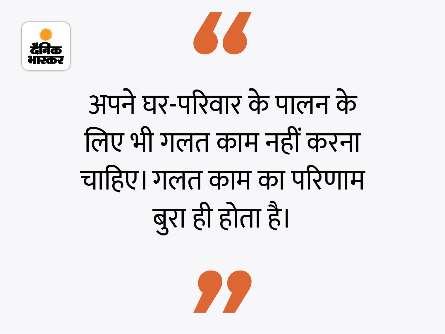 अगर कोई विद्वान व्यक्ति सलाह देता है तो उसे मान लेना चाहिए|धर्म,Dharm - Dainik Bhaskar