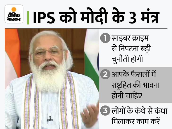 मोदी ने कहा- अपराध के नए तरीकों से निपटने की टेक्निक डेवलप करें, खासकर साइबर क्राइम से|देश,National - Dainik Bhaskar