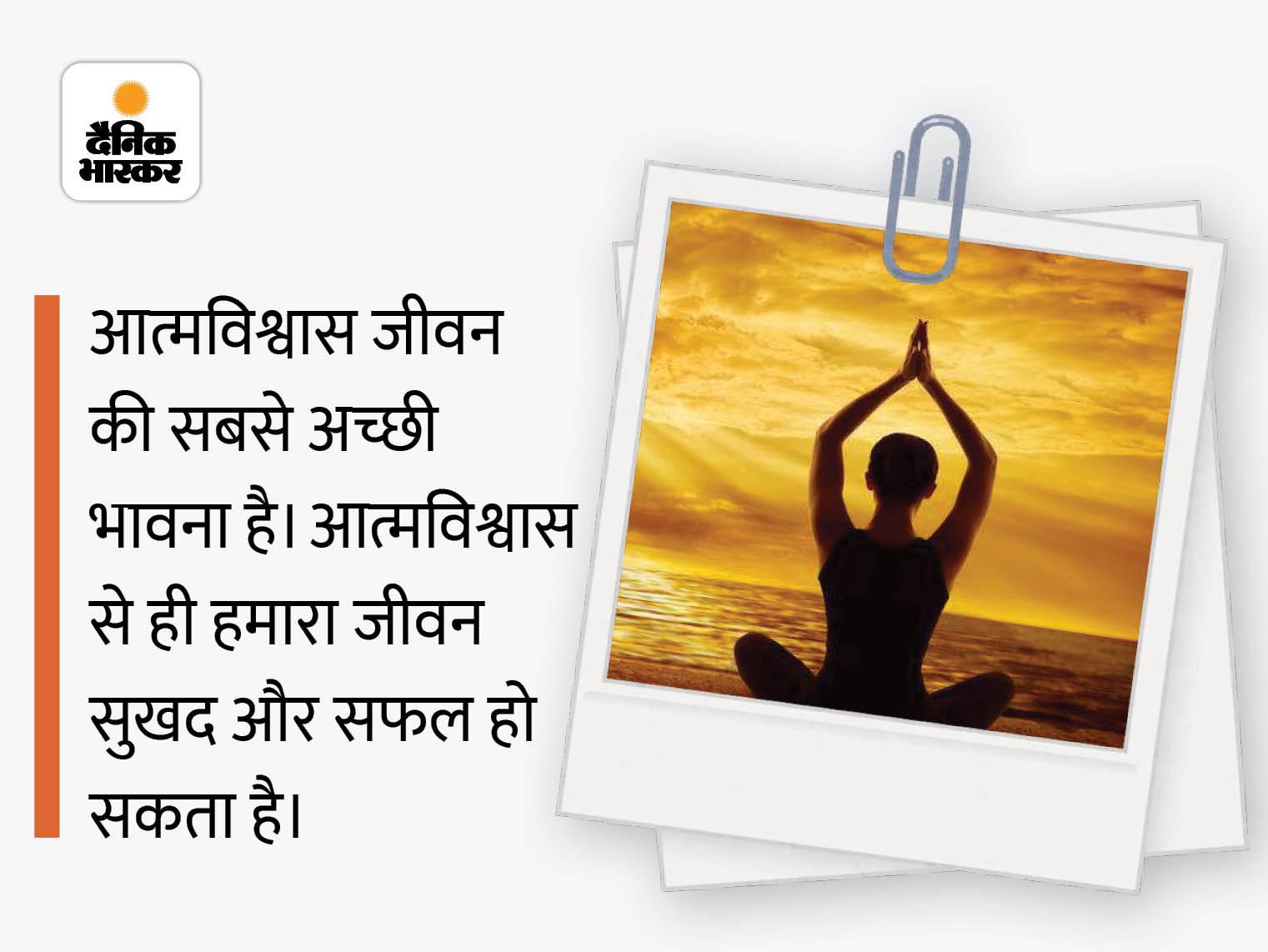 जब किसी के मन में शक प्रवेश करता है तो प्रेम और विश्वास मन से बाहर निकल जाते हैं|धर्म,Dharm - Dainik Bhaskar