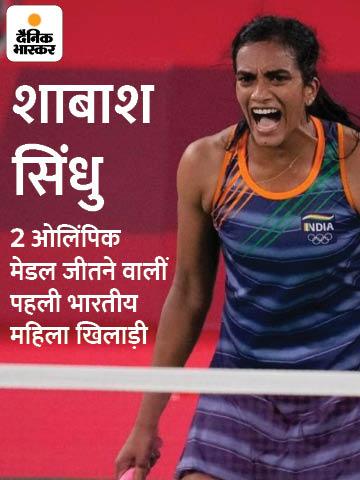 पीवी सिंधु टोक्यो में ब्रॉन्ज मेडल जीतीं; माता-पिता वॉलीबॉल प्लेयर, 9 साल की उम्र से गोपीचंद की एकेडमी में ट्रेनिंग शुरू की|टोक्यो ओलिंपिक,Tokyo Olympics - Dainik Bhaskar