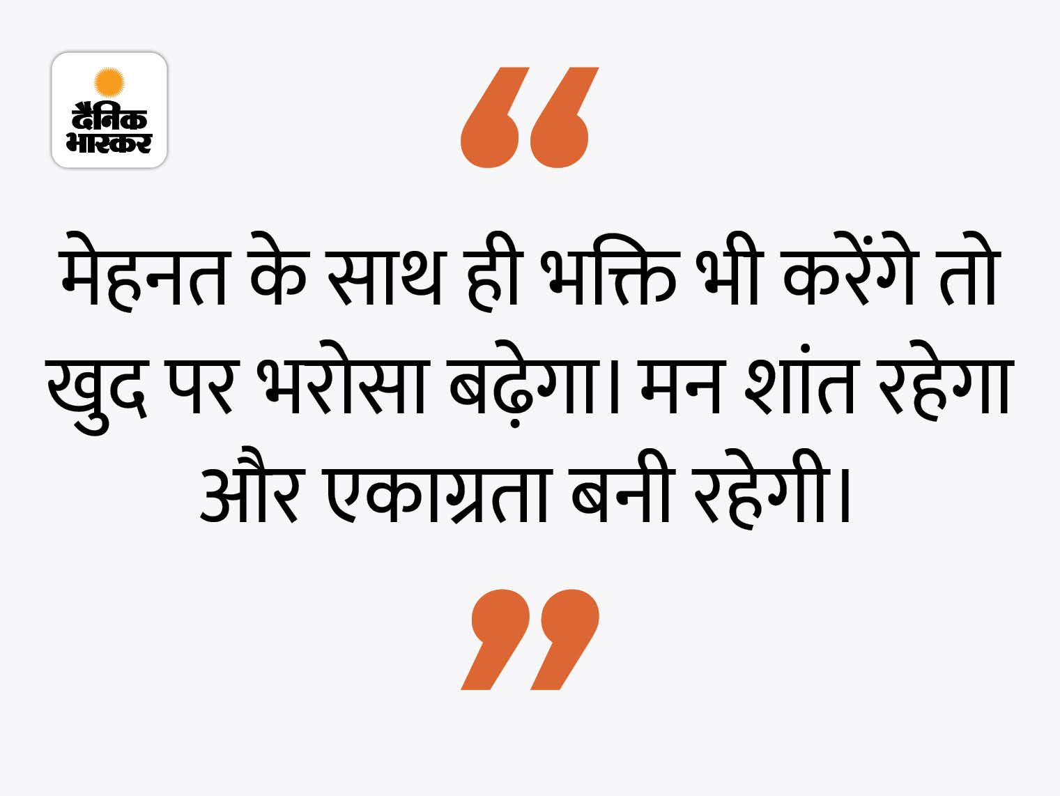 केवल मंत्र जाप पर टिके रहेंगे तो सफलता नहीं मिलेगी, प्रयास करना भी जरूरी है|धर्म,Dharm - Dainik Bhaskar