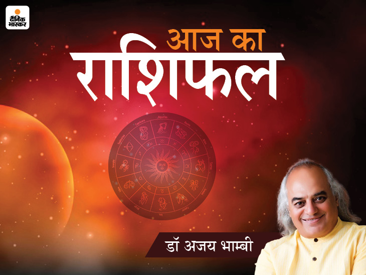 6 राशियों के लिए फायदे वाला रहेगा दिन; धनु, मकर और मीन वालों को हो सकता है धन लाभ|ज्योतिष,Jyotish - Dainik Bhaskar