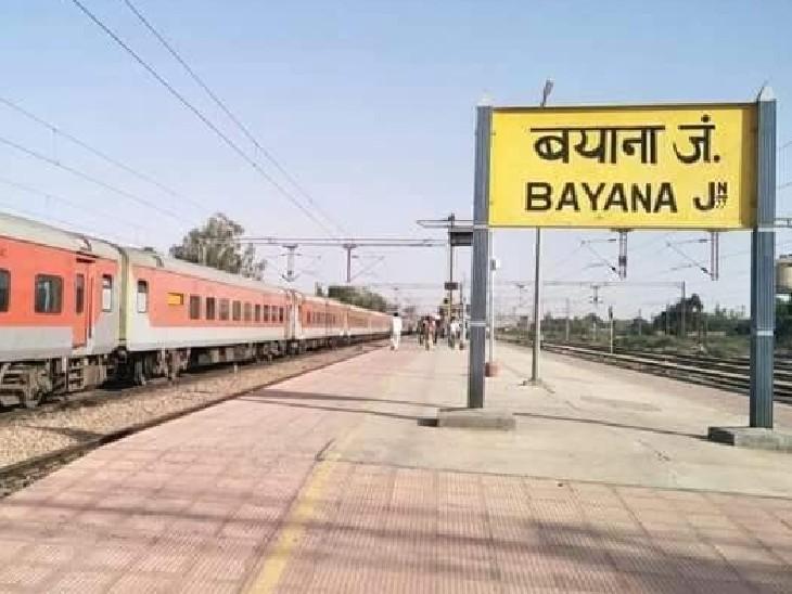 बयाना रेलवे स्टेशन। - Dainik Bhaskar