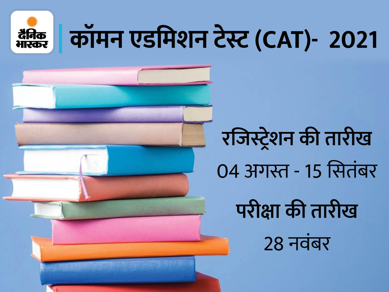 IIM ने जारी किया कॉमन एडमिशन टेस्ट का शेड्यूल, 28 नवंबर को देश के 158 शहरों में तीन सेशन में होगी परीक्षा|करिअर,Career - Dainik Bhaskar