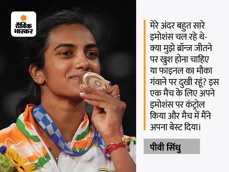 सिंधु ने कहा- देश के लिए तीसरा मेडल जीतने का लक्ष्य; टोक्यो में ब्रॉन्ज जीतना रियो से ज्यादा मुश्किल था|टोक्यो ओलिंपिक,Tokyo Olympics - Dainik Bhaskar
