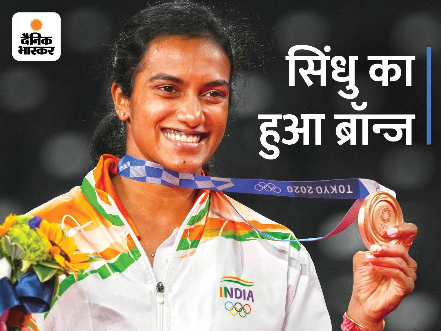 लगातार 2 ओलिंपिक में मेडल जीतने वाली पहली भारतीय महिला खिलाड़ी; सुशील कुमार के रिकॉर्ड की बराबरी भी की|टोक्यो ओलिंपिक,Tokyo Olympics - Dainik Bhaskar