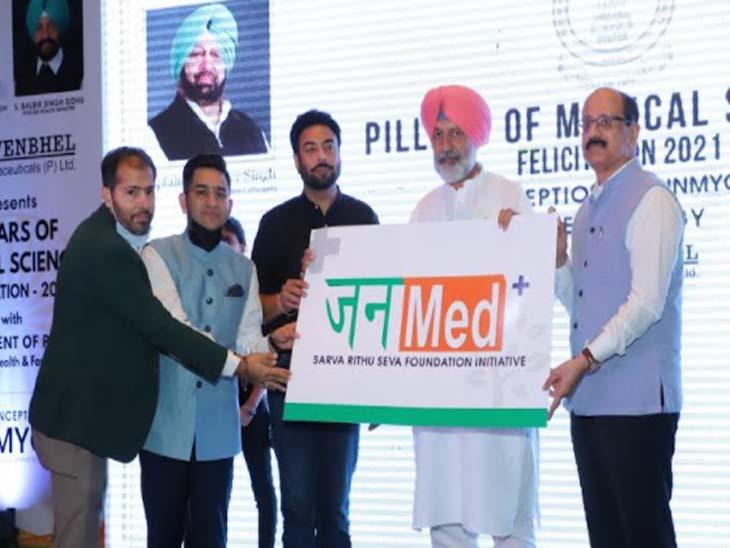 15 से 80 प्रतिशत के डिस्काउंट के साथ; स्वास्थ्य मंत्री बलबीर सिद्धू ने की शुरुआत, 40 स्टोर खोलने की योजना है|मोहाली,Mohali - Dainik Bhaskar