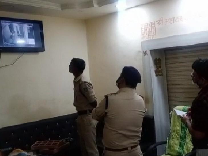 मौके पर CCTV फुटेज देखते पुलिस अधिकारी।