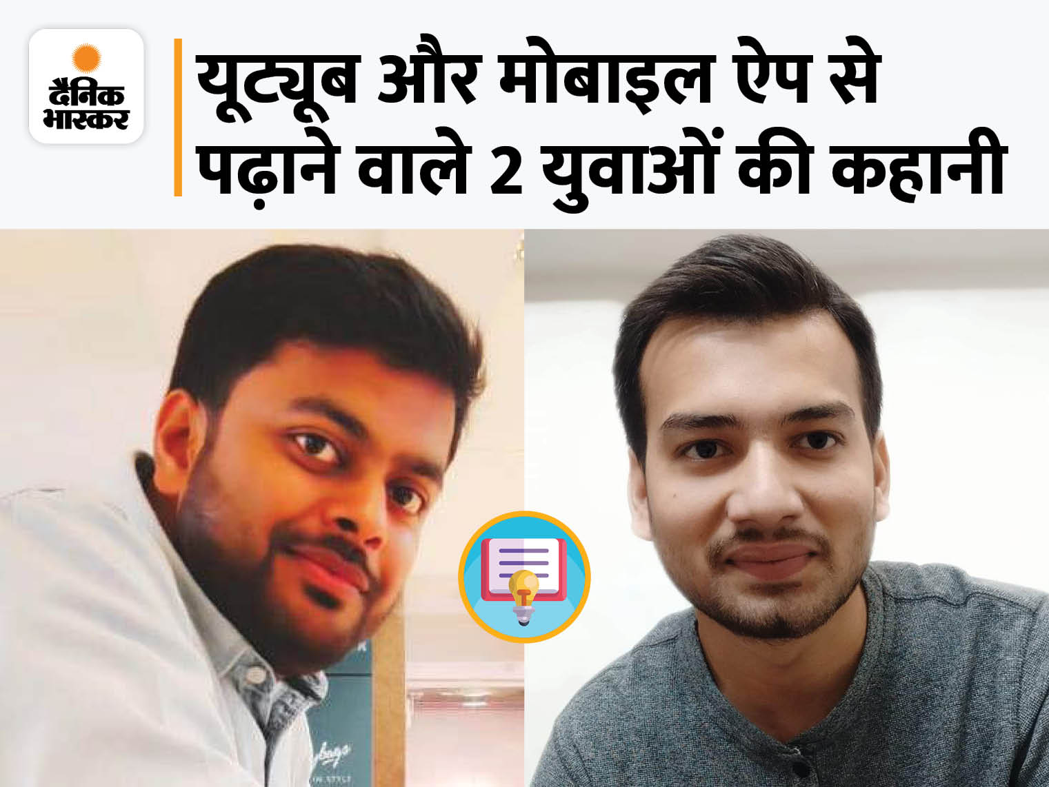 UP के सत्यम ने ऑनलाइन पढ़ाकर दो महीने में 15 लाख का बिजनेस किया, छत्तीसगढ़ के अजय मोबाइल ऐप से हर महीने 1.5 लाख कमा रहे|DB ओरिजिनल,DB Original - Dainik Bhaskar