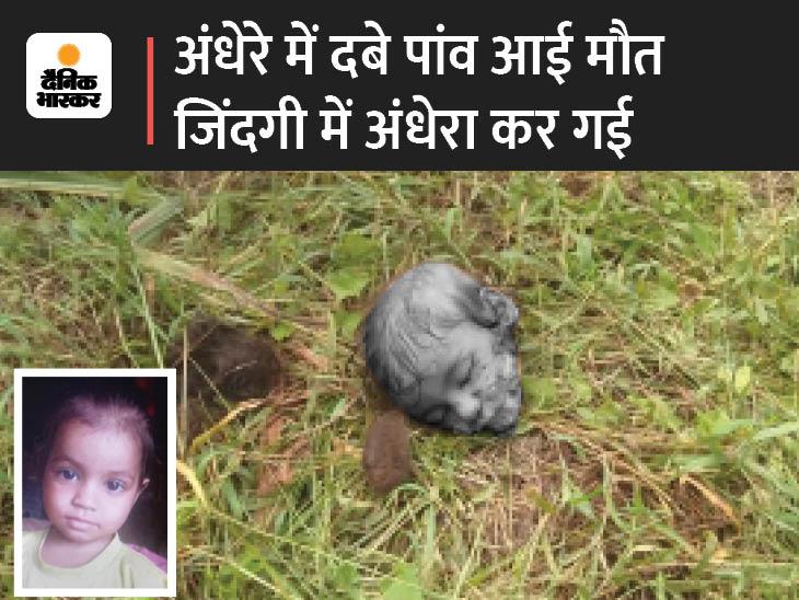 पिता की गोद से बेटी को छीन ले गया तेंदुआ, घर से 300 मीटर दूर सिर्फ सिर मिला लखनऊ,Lucknow - Dainik Bhaskar