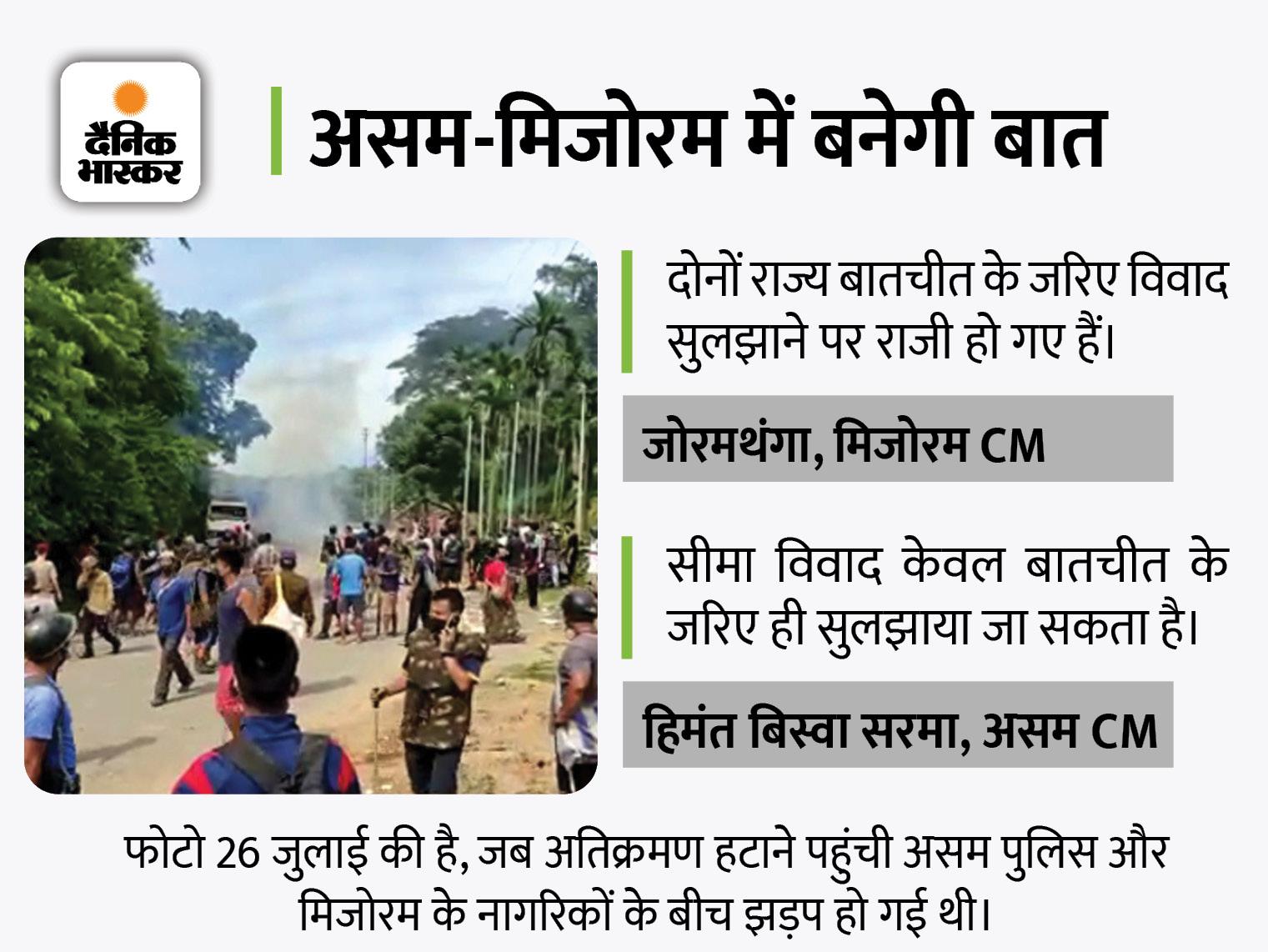 सीमा विवाद के एक हफ्ते बाद असम और मिजोरम के मुख्यमंत्रियों ने फोन पर बात की, हिमंत पर हुई FIR वापस होगी देश,National - Dainik Bhaskar