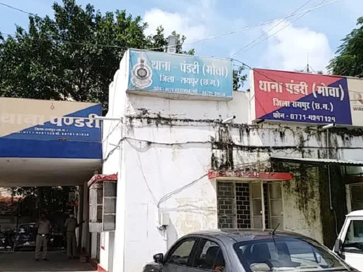 पंडरी पुलिस मामले की जांच में जुटी हुई है। - Dainik Bhaskar