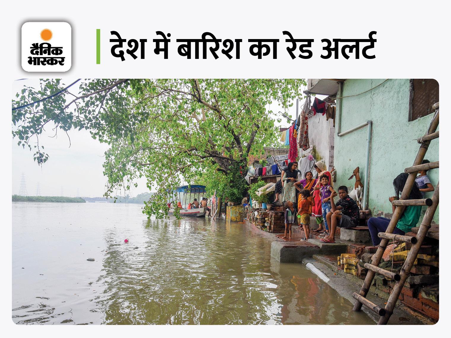 दिल्ली-NCR में यमुना नदी का पानी कई घरों तक पहुंच गया है। लोग बाढ़ की आशंका से परेशान हैं।