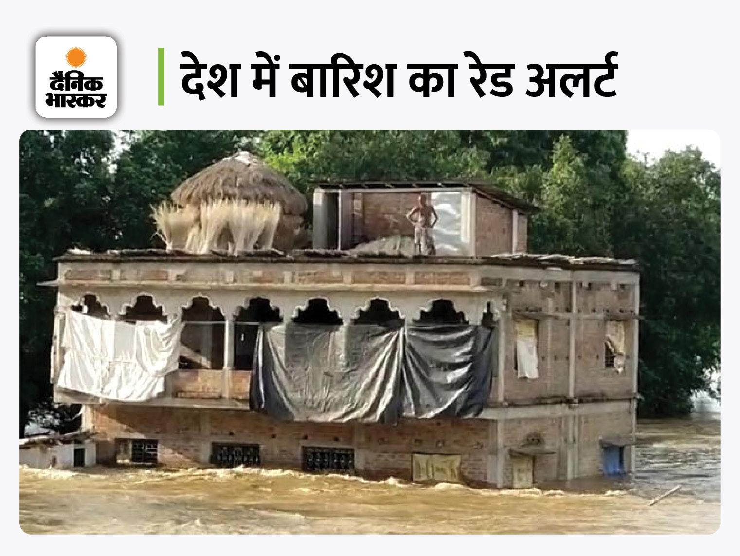 बंगाल के कई इलाकों में घरों में पानी भर गया है। लोग छत पर रहने के लिए मजबूर हैं।