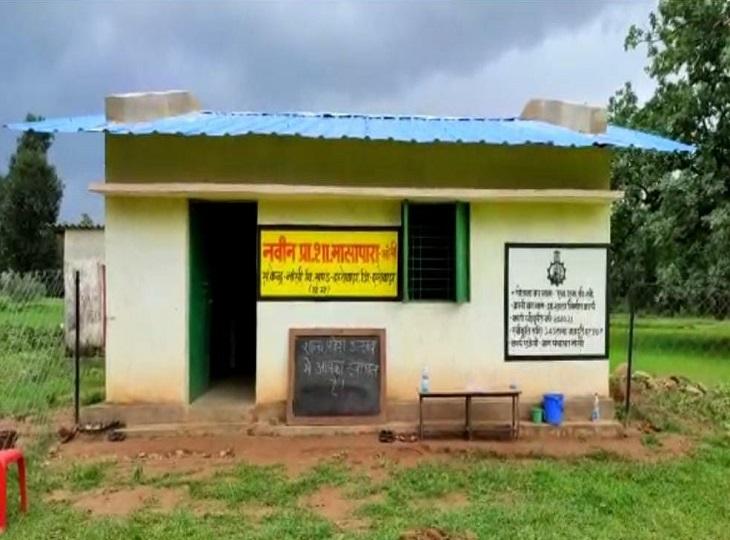 जुलाई 2020 में 18 नक्सलियों ने सरेंडर किया था। फिर उन्होंने खुद इसी स्कूल भवन को बनाया है।