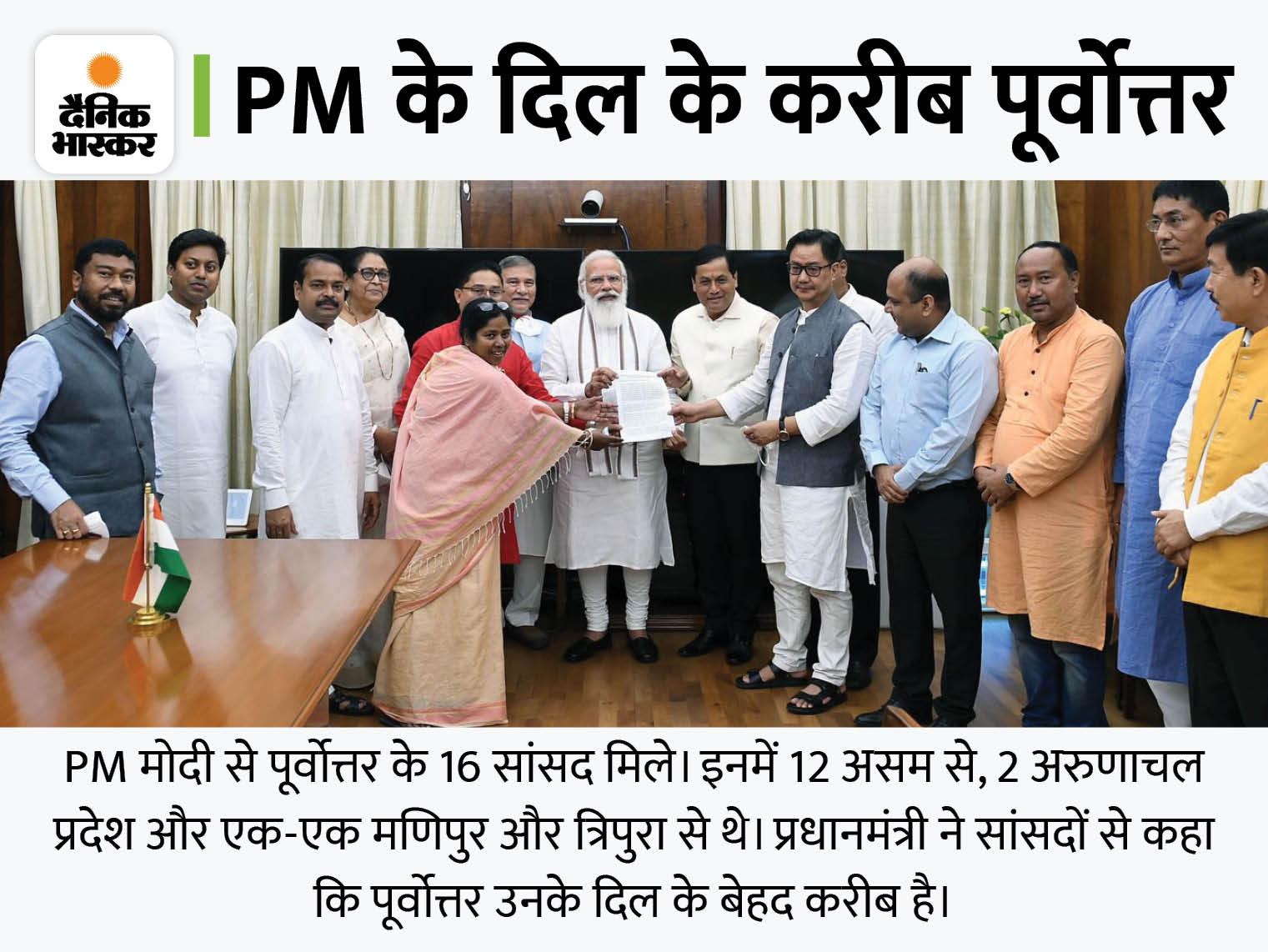 PM मोदी से मिले नॉर्थ-ईस्ट के BJP सांसद, कहा- पूर्वोत्तर को हिंसा के आग में झोंकना चाहती है कांग्रेस, विदेशी ताकतें भी उकसा रहीं|देश,National - Dainik Bhaskar