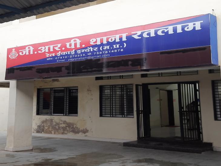 रतलाम स्टेशन का जीआरपी थाना।