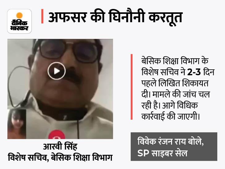 एक युवती के साथ अश्लील वीडियो चैट करते मिले, शिकायत हुई तो बोले- ब्लैकमेल किया जा रहा|लखनऊ,Lucknow - Dainik Bhaskar