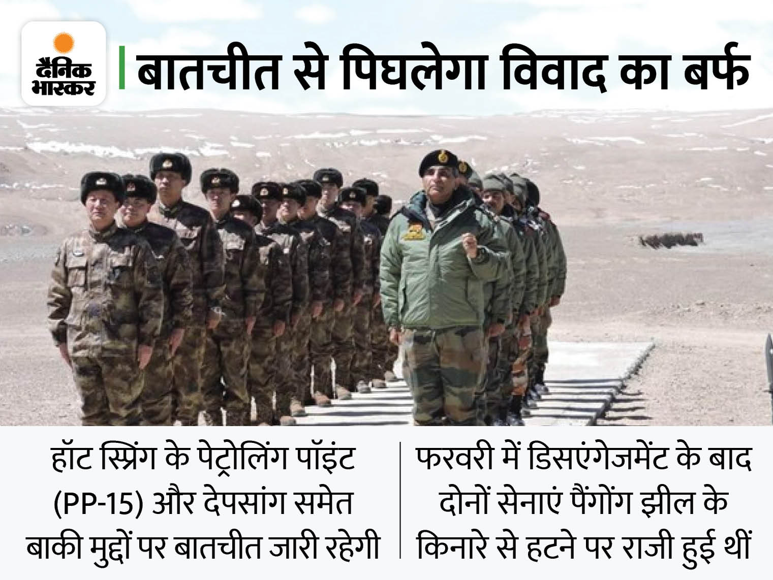 गोगरा हाइट्स से सेना हटाने पर राजी हुए दोनों देश, दो दिन पहले कोर कमांडर्स के बीच चली थी 9 घंटे बातचीत|देश,National - Dainik Bhaskar