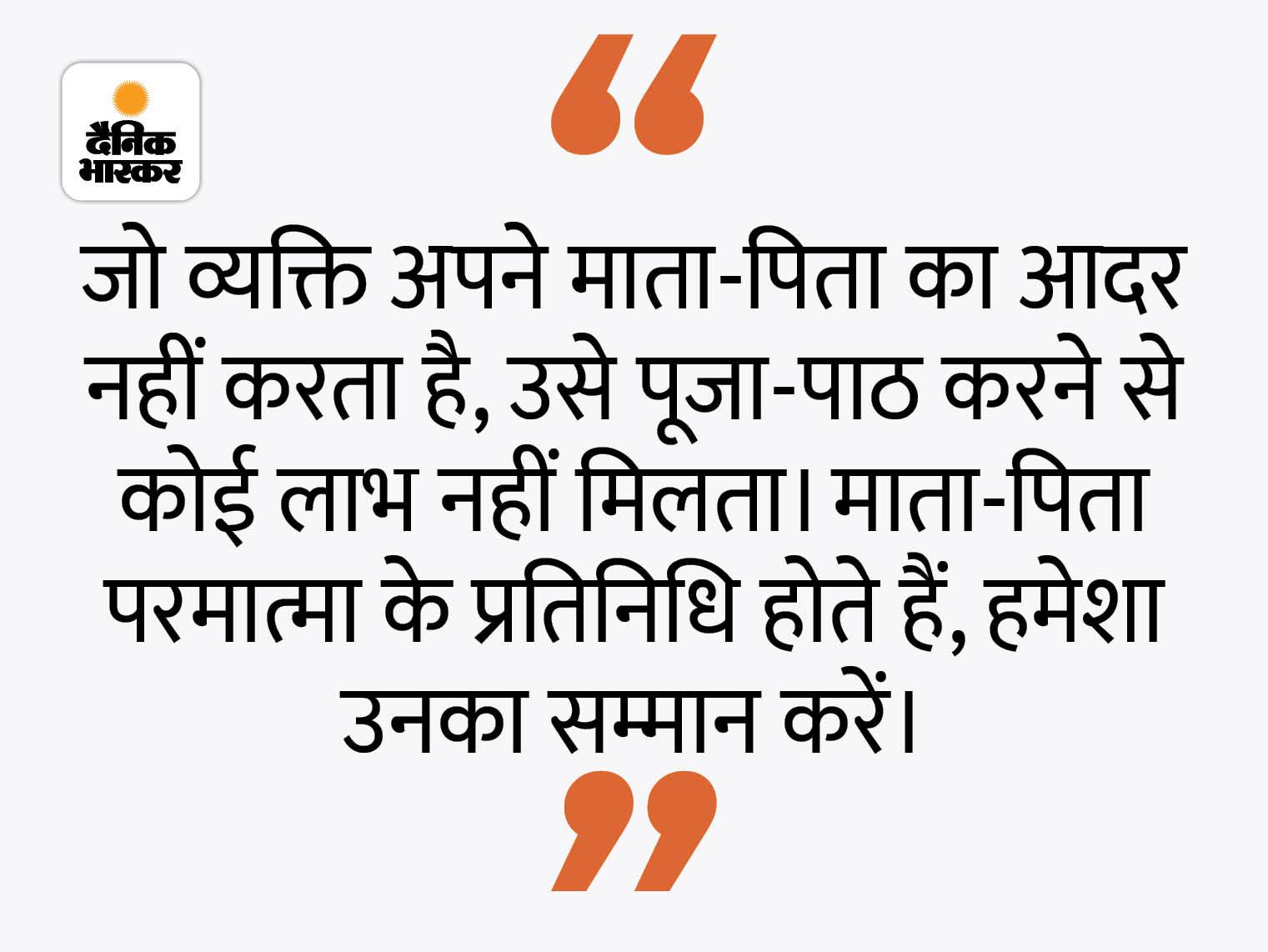 माता-पिता का सम्मान करने पर भगवान भी हर काम में मदद करते हैं|धर्म,Dharm - Dainik Bhaskar