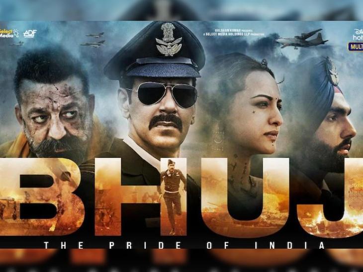 अजय देवगन, सोनक्षी सिन्हा स्टारर भुज-द प्राइड ऑफ इंडिया का दूसरा ट्रेलर हुआ रिलीज, 300 महिलाओं और जवानों के त्याग की कहानी है फिल्म|बॉलीवुड,Bollywood - Dainik Bhaskar