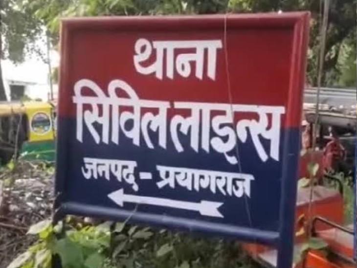 मृतक की बहन ने विधवा भाभी समेत चार लोगों पर लिखाया हत्या व साक्ष्य मिटाने का केस|प्रयागराज,Prayagraj - Dainik Bhaskar