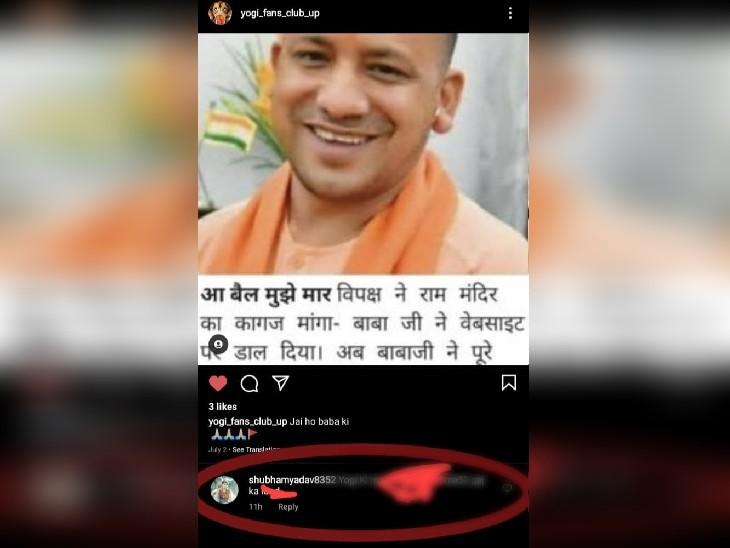 राम मंदिर के कागजात मुद्दे के साथ एडिट कर CM की फोटो वायरल, एक युवक ने लिखे गंदे कमेंट; प्रयागराज पुलिस तलाश में जुटी|प्रयागराज,Prayagraj - Dainik Bhaskar