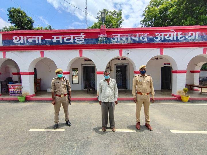 दिव्यांग किशोरी के साथ अधेड़ ने घर में घुसकर किया रेप, पुलिस ने गिरफ्तार किया|अयोध्या,Ayodhya - Dainik Bhaskar