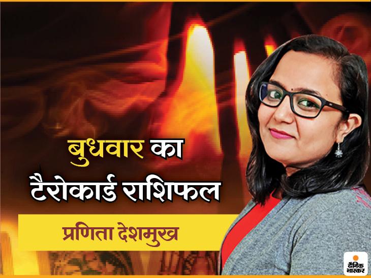 मेष राशि के लोग बुधवार को संयम से काम लें, तुला राशि के लोगों को किसी काम में इंताजर करना पड़ सकता है|ज्योतिष,Jyotish - Dainik Bhaskar