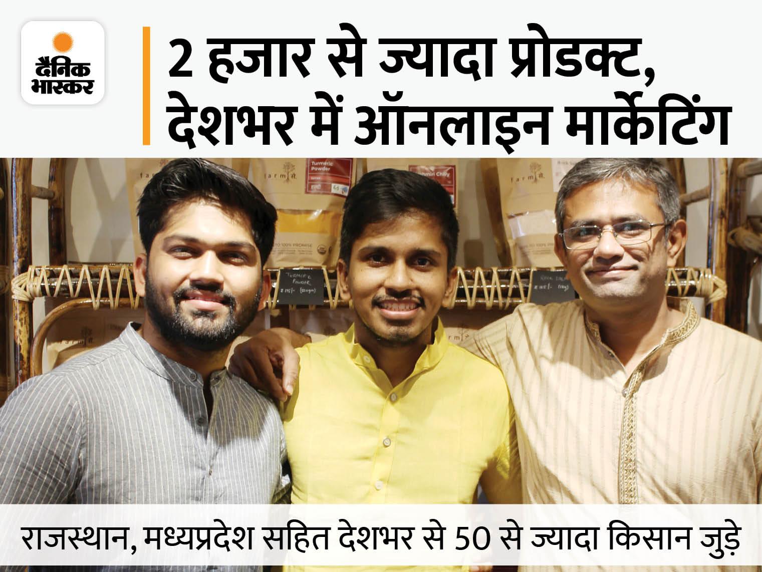 राजस्थान और गुजरात के 3 दोस्त मिलकर किसानों के प्रोडक्ट घर-घर पहुंचा रहे, 4 साल में 1.25 करोड़ का बिजनेस, 15 लोगों को नौकरी भी दी DB ओरिजिनल,DB Original - Dainik Bhaskar