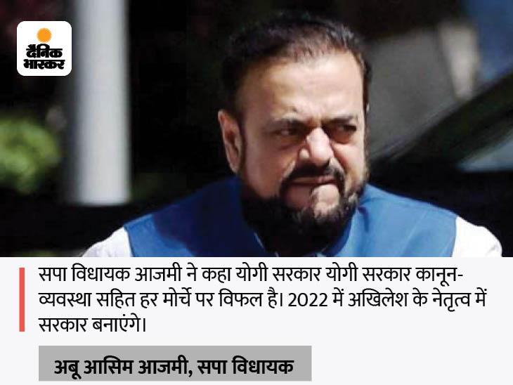 बाहुबलियों पर हुई कार्रवाई पर सपा विधायक ने कहा- योगी खुद माफिया, खुद 6-7 भाई बहन और जनसंख्या नियंत्रण की बातें कर रहे|प्रयागराज (इलाहाबाद),Prayagraj (Allahabad) - Dainik Bhaskar