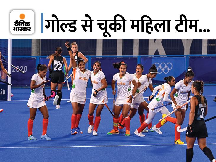 भारतीय टीम सेमीफाइनल मुकाबले में अर्जेंटीना से हारी, ब्रॉन्ज के लिए अब 6 अगस्त को ब्रिटेन से होगा मुकाबला|टोक्यो ओलिंपिक,Tokyo Olympics - Dainik Bhaskar