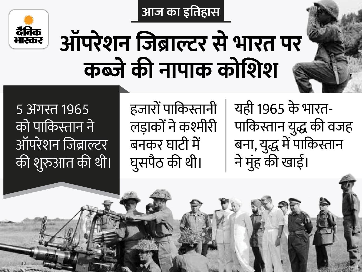 पाकिस्तान ने कश्मीर पर कब्जे के लिए शुरू किया ऑपरेशन जिब्राल्टर, यही 1965 के भारत-पाक युद्ध की वजह बना|देश,National - Dainik Bhaskar