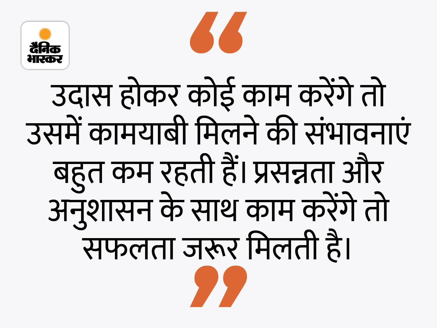 जब कोई बड़ा काम करना हो तो अनुशासन बहुत जरूरी है, इसके बिना काम बिगड़ जाते हैं|धर्म,Dharm - Dainik Bhaskar