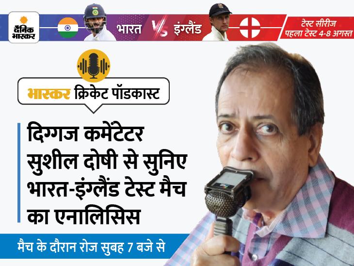 सुशील दोषी ने कहा- बदले हुए बुमराह ने इंग्लैंड की पारी को ध्वस्त किया, अंग्रेजों की गेंदबाजी में भी नहीं दिखी धार क्रिकेट,Cricket - Dainik Bhaskar
