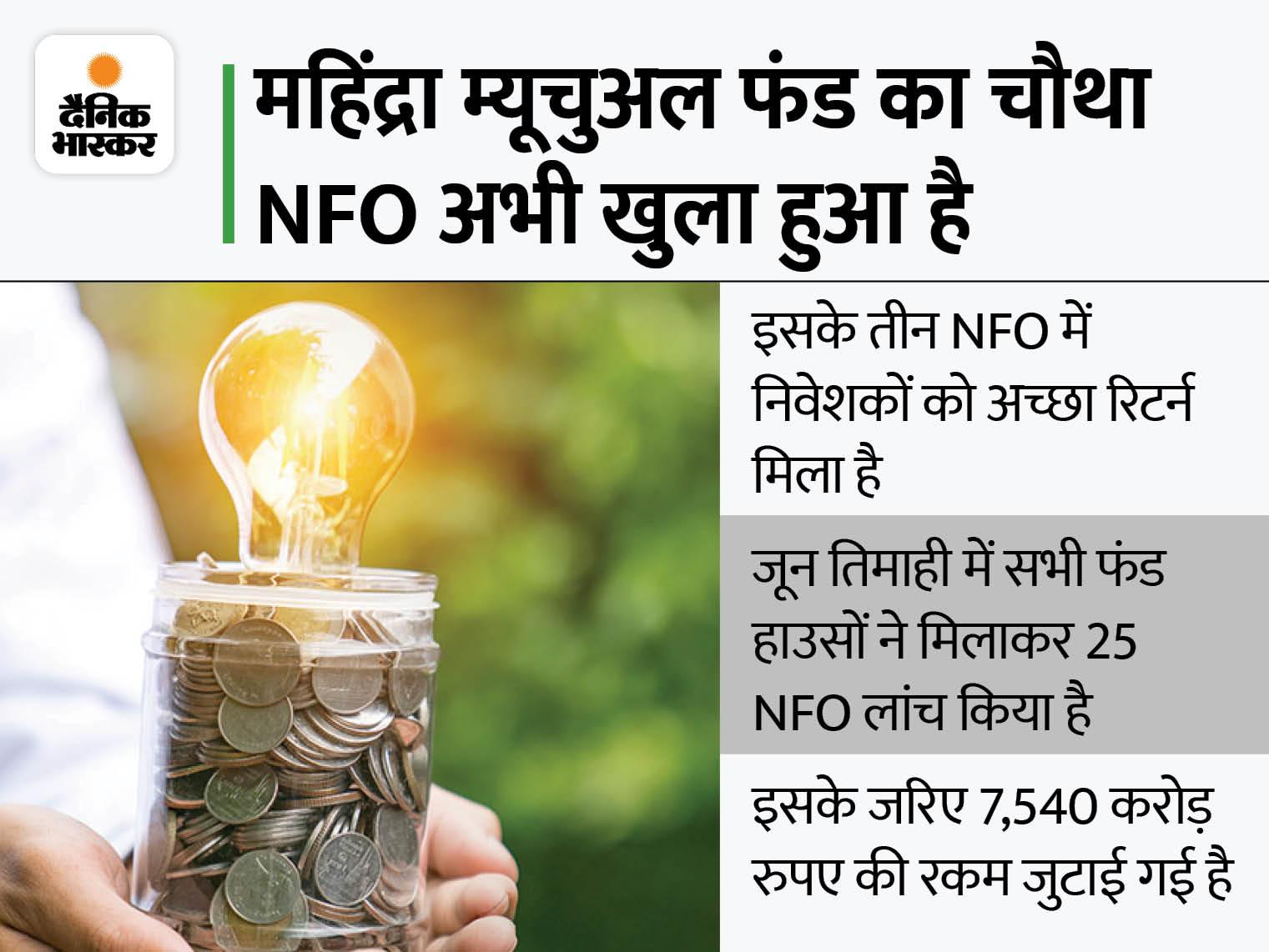 महिंद्रा मैनुलाइफ के तीन NFO में अच्छा रिटर्न, निवेशकों ने कमाया 16 से 55% तक का फायदा|बिजनेस,Business - Dainik Bhaskar